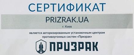 Сертифицированный установочный центр Компании «ТЭК электроникс»